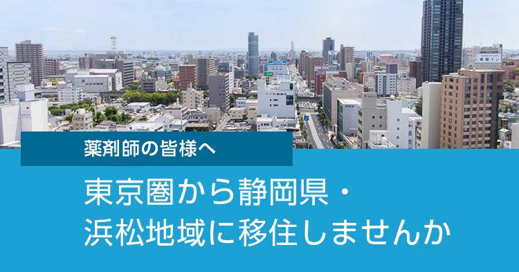 薬剤師の皆様へ 東京圏から静岡県・浜松地域に移住しませんか