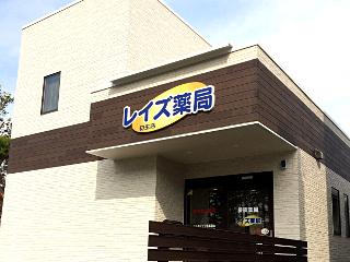 レイズ薬局 初生店