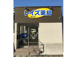 レイズ薬局 清水店